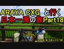 【自転車旅】ARAYA CXGと行く日本一周の旅 Part 18