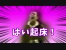 【音MAD】学園のあの子が耳元で起こしてくれるだけの動画