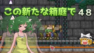 【ゆっくり実況プレイ】この新たな箱庭で part48【Terraria1.4】