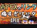 【APEX LEGENDS】エペのリングが爆速で痛すぎた!フォートナイト勢は気をつけろ!【GameWith所属】【ゆっくり実況】【エーペックスレジェンズ】