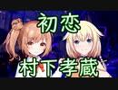 【さとうささら・ONE】初恋/村下孝蔵【CeVIOカバー】