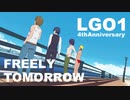 【LGO1】探索者と彼女のFREELY TOMORROW【PoHH】