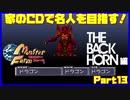 家のCDで名人を目指す!モンスターファーム実況プレイ (THE BACK HORN編)PART13