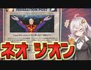 【HoI4 ガンダムmod】 復活のダイクン 前編 シャア・アズナブルがジオンの指導者に! 【ハーツオブアイアン4/VOICEROID実況】