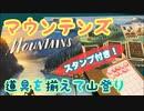 フクハナのボードゲーム紹介 No.462『マウンテンズ』