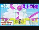 【ペーパーマリオ オリガミキング】のんびりプレイpart33【SnowSky】