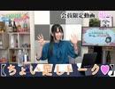 #14『ちょい足しトーク♡』【丸岡和佳奈のゲームでカンパイ♡】チャンネル会員限定動画(第14回放送分)