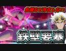 【実況】ポケモン剣盾でたわむれる 危機が訪れないグソクムシャ