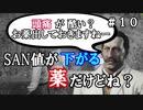 【The Sinking City】~#10~SAN値ゼロの探偵