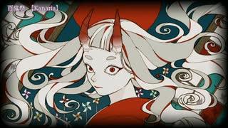 【ニコカラ】百鬼祭(キー-4)【off vocal】