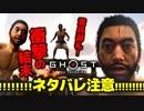 頭がキャップみたいに取れる男【ゴーストオブツシマ/Ghost of Tsushima LIVE切り抜き動画】