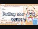 【桃鈴ねね】Rolling star / Yui(cover)【2020/08/19】