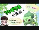 色違いフシギダネ誕生動画(8月13日ツイキャス放送にて)