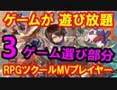 【3】無料でゲームが遊び放題「RPGツクールMVプレイヤーで投稿ゲーム選択中」(雑談部分)【ピヨ・ゲーム実況】