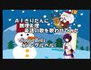 Jingle Bells ~ AIきりたんに無理矢理英語の歌を歌わせてみた【AIきりたん】