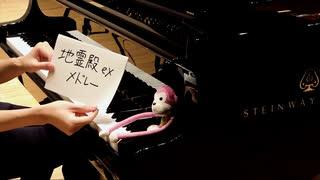 【東方】「地霊殿exメドレー」をグランドピアノで弾いてみた