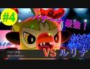 【#4】ルリナと対決!バナーナが最強すぎた。 【ポケットモンスター・ソード】【Switch】