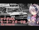 flowerと辿るマツダUSAモータースポーツ史 Part1【1968~75】