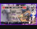 【微ホラー注意】鈴木勝、初バイトでヤバいことになる【夜勤事件】