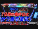 7days-セブンデイズ- 大和マリーン編 7日目前編