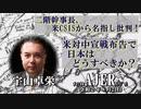 『二階幹事長、米CSISから名指し批判!米対中宣戦布告で日本はどうすべきか?(前半)』宇山卓栄  AJER2020.8.21(5)