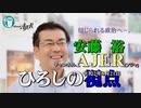 安藤裕のひろしの視点「4-6月期のGDP速報] 安藤裕 AJER2020.8.21(7)