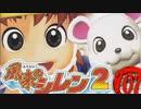 【風来のシレン2】おにぎり系YouTuber!?【実況初プレイ】101