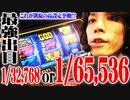 ytrが凱旋で激レアフラグを引いた結果【SEVEN'S TV #387】