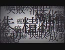 【FGO水着イベ】『恐怖のビデオテープ映像』シーン【Fate/Grand Orderサーヴァント・サマーキャンプ! ~カルデア・スリラーナイト~】