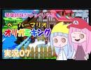 07.琴葉姉妹がゆっくりやる ペーパーマリオ オリガミキング 実況