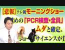 【悲報】テレ朝「モーニングショー」お奨めの「PCR検査・全員」がムダと確定。ワイドショーにサイエンスが負けるかもしれない みやわきチャンネル(仮)#900Restart760