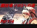【ゆっくりMHW】MHWアイスボーン闘技場ソロSへの道_part14