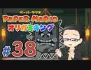 【実況プレイ】ペーパーマリオ ダイフクキング part38