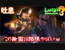 #11【ルイマン3】加糖ねおの「ルイージマンション3」【Switch】