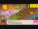 【ROJ_13】 リベンジオブジャスティス やってく part.13 ( 魔人現るっ! ) 初見プレイ 【 リベンジ・オブ・ジャスティス 】【 Revenge of Justice 】