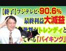 #761【終了】フジテレビ・最終利益90.6%ダウン。政府批判が「トレンディ」と思っているオワコン「バイキング」|みやわきチャンネル(仮)#901Restart761