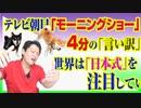 #762 テレビ朝日「モーニングショー」4分の「言い訳」にネット民ツッコミ。世界は「日本式」を注目している みやわきチャンネル(仮)#902Restart762
