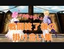 【 テイクレ 】戦闘終了後の掛け合い集
