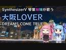 SynthesizerV 琴葉姉妹が歌う「大阪LOVER」