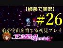 【姉弟で実況】PS「アンジェリークspecial2」弟が宇宙を育てる初見プレイ #26