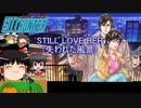ゆっくりが歌う STILL LOVE HER (失われた風景) シティーハンター ED