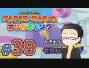 【実況プレイ】ペーパーマリオ ダイフクキング part39
