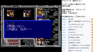 アルシャーク MCD版実況プレイ part20