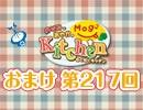 のぞみとあやかのMog2 Kitchen 〜会員限定放送〜(#217)