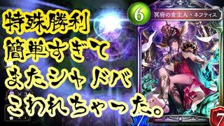 【悲報】新〝ネフティス〟の特殊勝利、とっても簡単。【アディショナルカード/Shadowverse / シャドウバース】