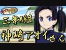 【鬼滅の刃MAD】神崎アオイがファンタCMの生徒役をやってみた