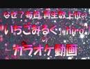 【ニコカラ】「いちごみるく」【オリジナル】【off vocal】