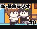 [会員専用]新・幕末ラジオ 第0回(嘘末暴露&格闘伝説)