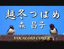越冬つばめ / 森 昌子 [VOCALOID COVER]