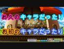 【初実況】MapleStoryをノープランでのんびりプレイ part30